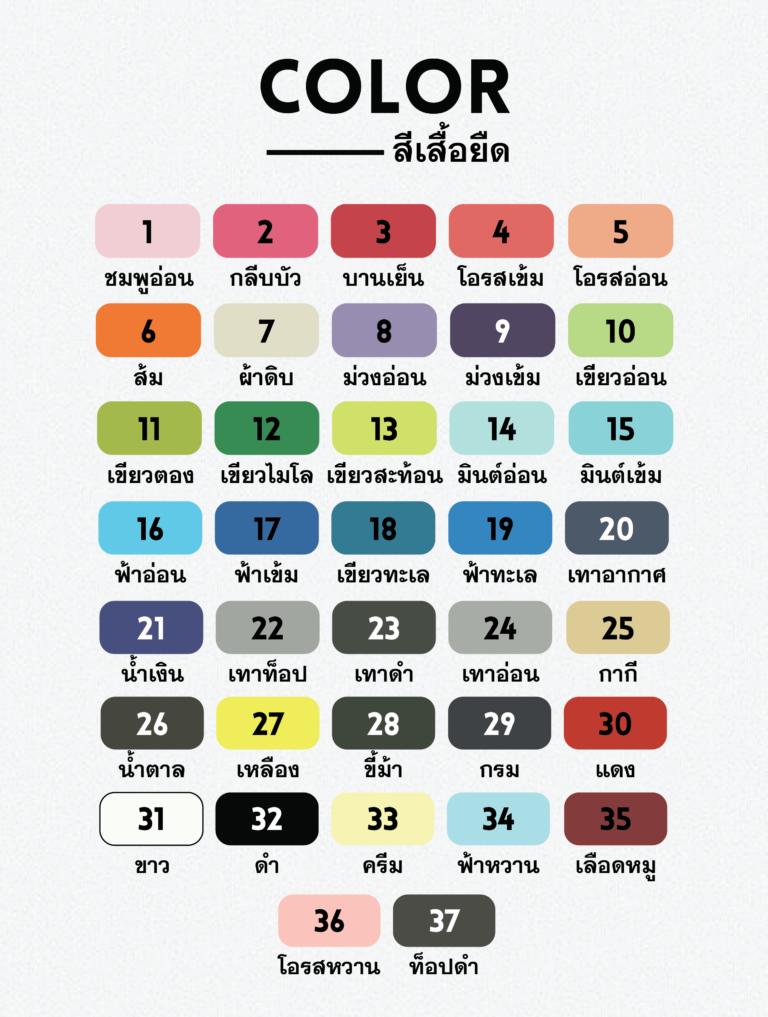 สีเสื้อยืด02-02