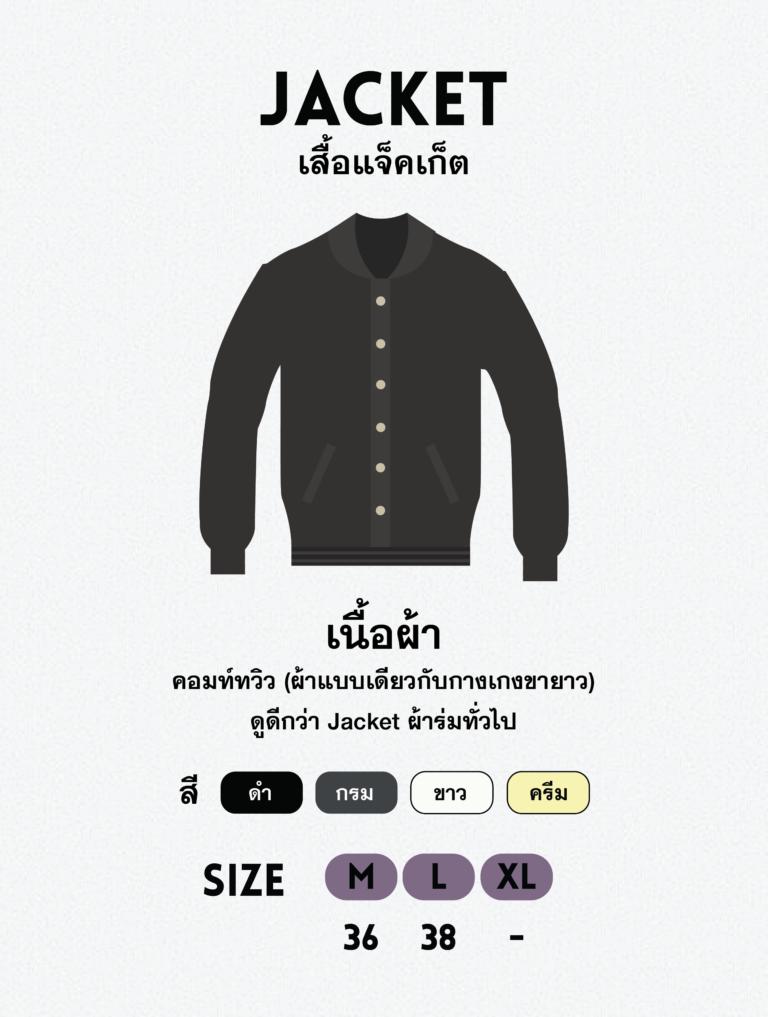 jacketphone-01